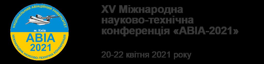 Logo for ХV Міжнародна науково-технічна конференція «АВІА-2021»